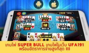 game card super bull ufa191